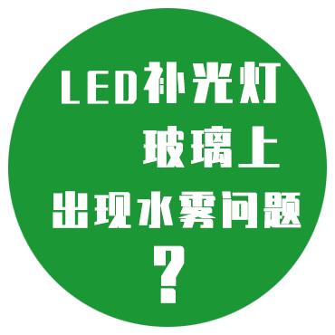 LED补光灯玻璃上出现水雾的问题