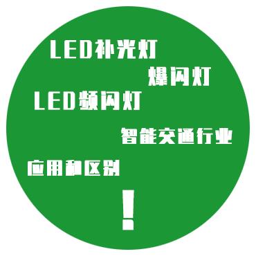 LED补光灯、爆闪灯和LED频闪灯在智能交通行业的