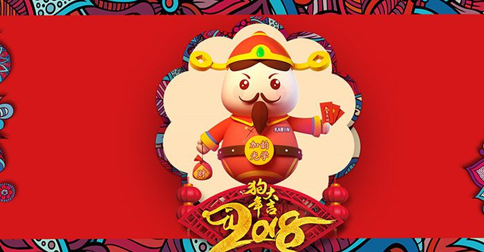 2018年春节放假时间通知